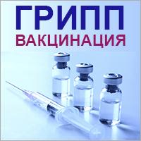 Баннер грипп вакцинация