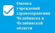 Оценка учреждений здравоохранения Челябинской области