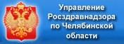 Управление Росздравнадзора по Челябинской области